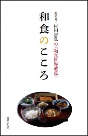 「和食文化」とは?に答える1冊『和食のこころ』