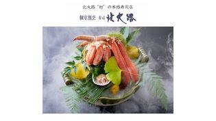 接待・会食・顔合わせ実績200万件「寿司北大路品川店」が、 板前が全て蟹の身をほぐし、お箸だけで召し上がれる 「寿司と蟹つくし会席」を10月15日より販売開始