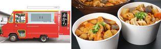 「赤から」キッチンカーが10月26日(金)より 東京国際映画祭に初出店! 11月3日(土)まで六本木ヒルズにて