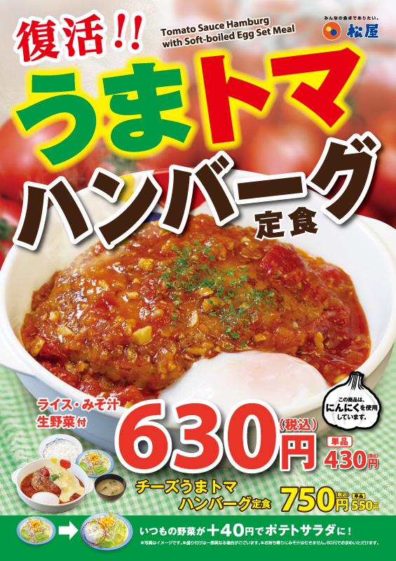 松屋『うまトマハンバーグ定食』10月23日(火)に期間限定で復刻発売!今年はチーズをのせた『チーズうまトマハンバーグ定食』も