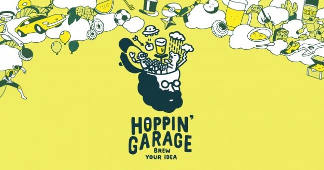 本格的なユーザーイノベーションによる価値創造を目指した次世代サービス「HOPPIN'GARAGE」が始動