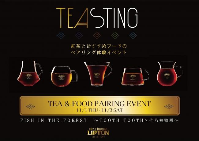 """11月1日は「紅茶の日」 サー・トーマス・リプトンが神戸のご当地フードやスイーツと紅茶のペアリングを楽しむ """"TEASTING""""体験イベントを神戸の人気カフェにて11月1日から3日間限定で開催"""