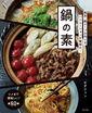 料理研究家・エダジュンの最新刊『鍋の素』レシピ集を発売  和・洋・中・エスニックと豊富なアレンジ鍋80種を展開