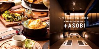 燻製とチーズ、+エンタメ!食べて、飲んで、遊べる 『晴れのちけむり、ときどきちいず』『+ASOBI』が 2018年11月1日(木)より 赤坂見附に2店舗同時リニューアルオープン!