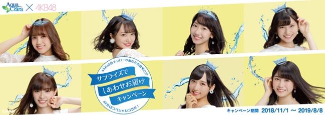 【アクアクララ × AKB48】 AKB48メンバーがあなたの自宅に来るかも!?サプライズでしあわせお届けキャンペーン~2018年11月1日(木)キャンペーン開始~