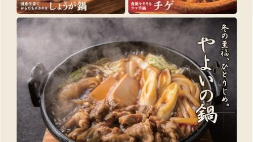 やよい軒から、冬の定番鍋定食が11月1日(木)に新登場。『すき焼き定食』『しょうが鍋定食』など4商品同時発売