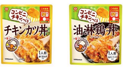 レンジで簡単!ファミチキで本格「カツ丼」と「油淋鶏丼」が作れる具入り調味料「コンビニチキンでつくるシリーズ」10月30日(火)新発売