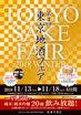 第4回「東京地酒フェア」  11月13日から6日間  両国・「東京商店」にて開催