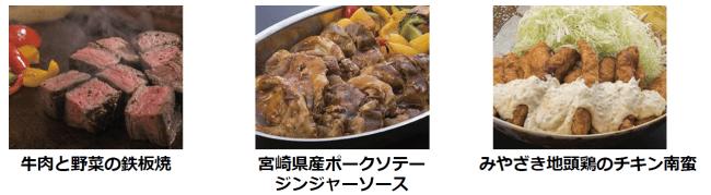 牛肉と野菜の鉄板焼、宮崎県産ポークソテージンジャーソース、みやざき地頭鶏のチキン南蛮