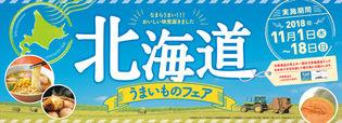 今年も「北海道うまいものフェア」開催! ~北海道胆振東部地震の被災地へ売上の一部を寄付~ 11/1(木)より開始