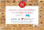 「魚のさばき方」に特化した動画『さばけるチャンネル』 動画再生回数1000万回、チャンネル登録者数10万人突破! 約3割が海外アクセス クールジャパンとして海外からも注目