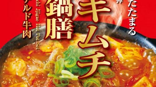 松屋、『豆腐キムチチゲ鍋膳』11月6日(火)10時より新発売!