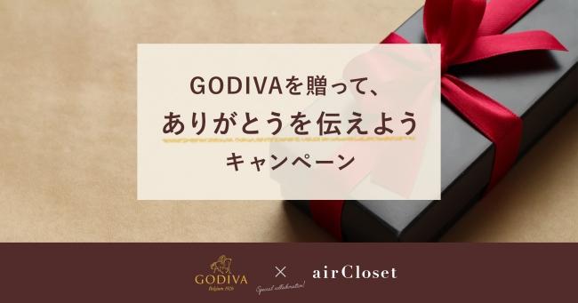 エアークローゼットとゴディバジャパンが異色のコラボ!GODIVAと「ありがとう」の気持ちつなぐ限定ギフトキャンペーンを実施