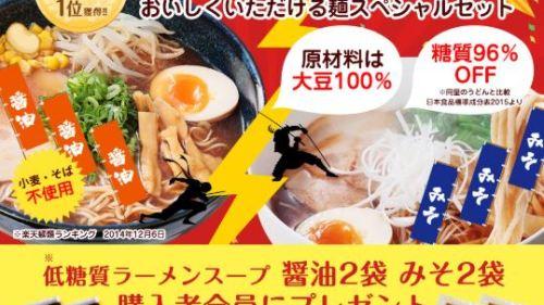 食欲の秋満開!低糖質なのに満腹になる大豆麺 「ソイドル秋キャンペーン」11月1日から11月末まで実施!