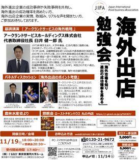 飲食業界初の海外進出支援協会JIFAが 11月19日(月)18時~日比谷で「海外出店勉強会」を開催