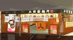 三田製麺所 記念すべき30店舗目! なんばCITY店11/8(木)OPEN  ~南海なんば駅直結の商業施設で利便性抜群~