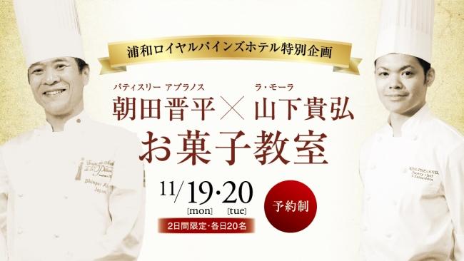 初代シェフパティシエ 朝田晋平 × 新シェフパティシエ 山下貴弘「お菓子教室」を開催