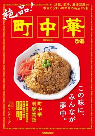 『絶品! 町中華 首都圏版』(ぴあ)