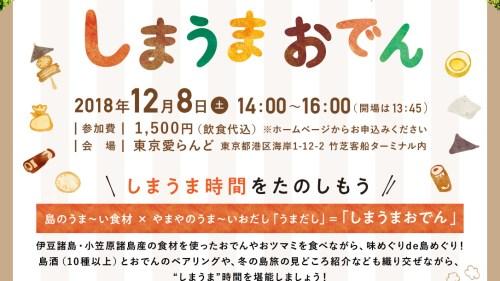 東京の島のうま~い食材×やまやのうま~い「うまだし」 『しまうまおでん』イベント