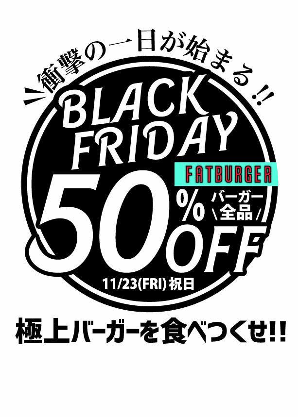 日本初上陸の絶品バーガーがBLACK FRIDAY限定で50%OFF! 「FATBURGER渋谷店」が11月23日(祝・金)に半額イベント開催