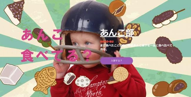 総勢100名に迫るあんこ愛好家集団が主催する有名あんこ菓子食べ比べイベント開催決定