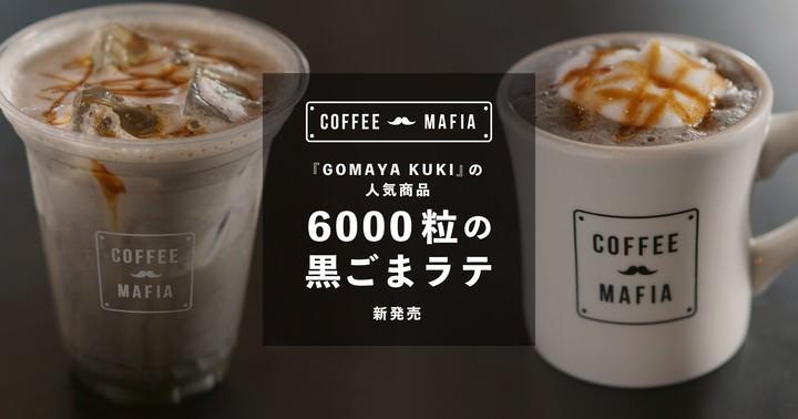 『coffee mafia西新宿店』で『GOMAYA KUKI』の「6,000粒の黒ごまラテ」を発売開始