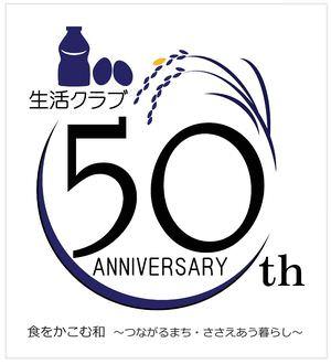 生活クラブ東京が生協設立50周年記念フォーラムを12月1日に都内で開催します【生活クラブ生協・東京】