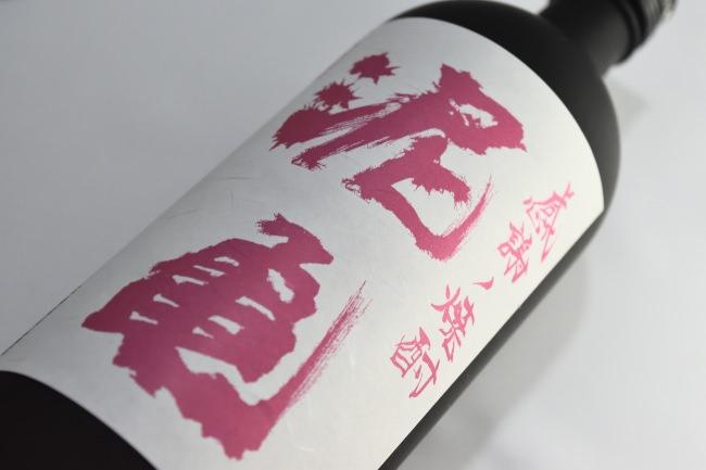 SNSで人気に火がついた「感謝ノ焼酎 泥亀」のピンクラベルシリーズに新商品「ピンクの泥亀芋」が登場!