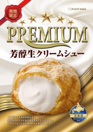 """ビアードパパ、北海道産純生クリームを使用し、口どけの良い上品な味わいのシュークリーム""""PREMIUM芳醇生クリームシュー""""を今年も発売!"""