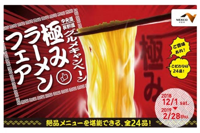 「極みラーメンフェア~中央道・長野道グルメキャンペーン~」開催!【12月1日(土)~2月28日(木)】