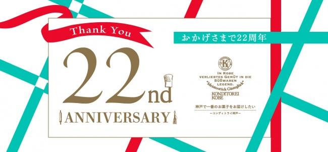 厳選素材、輝くおいしさ。コンディトライ神戸22周年を記念した特別商品『神戸とろけるチーズカヌレ』を発売いたします!