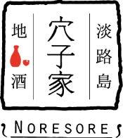 穴子家 NORESORE