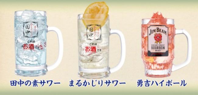 ~新たな田中の定番ドリンクが新発売~ ドリンクの新メニューを12月5日(水)から全国で販売開始します。