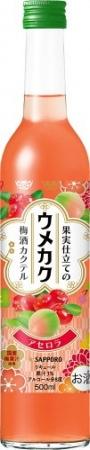 「ウメカク 果実仕立ての梅酒カクテル アセロラ」を新発売~好評販売中の3商品もリニューアル発売~