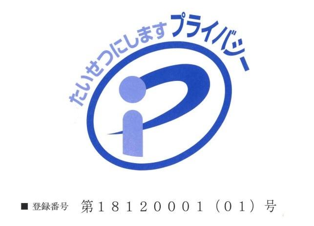 五島列島の特産品を扱う「ごと」、 五島市で初めてプライバシーマーク(Pマーク)を取得