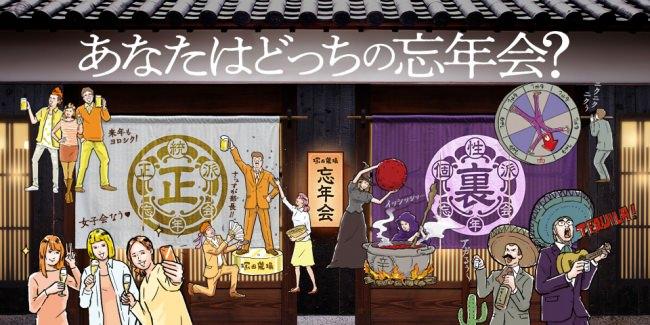【塚田農場】あなたはどっちの忘年会?「正忘年会」or「裏忘年会」公式Twitter フォロー&リツイートキャンペーン