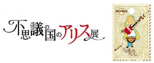 「ハードロックカフェ」×「不思議の国のアリス展」オリジナル・コラボレーションピンバッジ付き特別先行前売券を販売