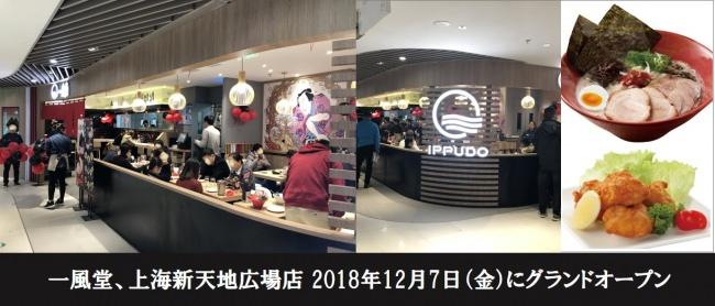 一風堂、ショッピングやビジネスで賑わう「上海新天地」に12月7日(金)新店をオープン!