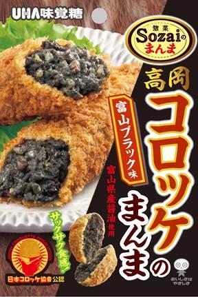 日本コロッケ協会が認定するSozaiのまんま 新商品  高岡コロッケのまんま富山ブラック味が新登場!!
