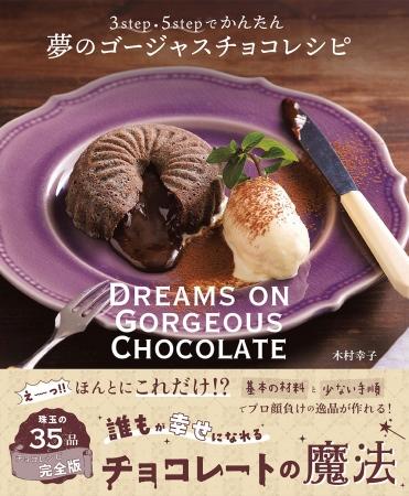 """クリスマスシーズン到来! 誰もが幸せになれる""""チョコレートの魔法""""… 「夢のゴージャスチョコレシピ」全国書店にて12月1日発売!"""