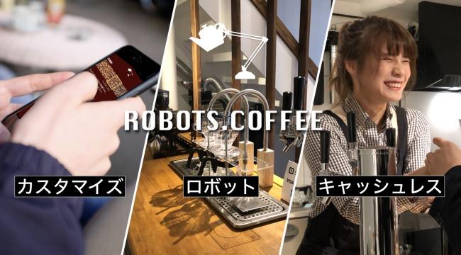 最先端のコーヒー体験が楽しめるキャッシュレスカフェ「ROBOTS.COFFEE」をオープン。