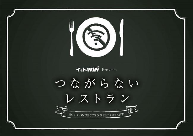 「イモトのWiFi」 presents 『つながらないレストラン』期間限定で五反田にオープン!