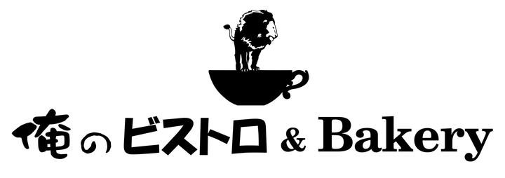 『俺のBakery』が関西初上陸!新業態『俺のビストロ』を併設した新店舗『俺のビストロ&Bakery 心斎橋』が2018年12月13日(木)オープン!