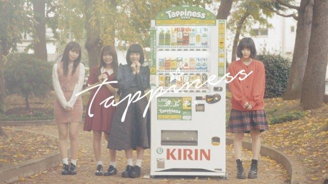 自動販売機がアイドルデビューを目指す⁉まねきケチャ主演の、感動ショートフィルム『Tappiness(タピネス)』 認知拡大に向け、12/13よりWebにて公開!