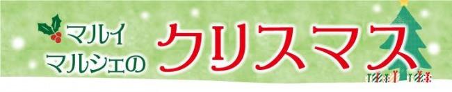 見て楽しい!食べておいしい!「マルイマルシェ」のクリスマス