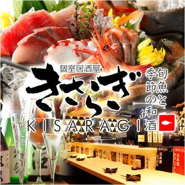 クリスマスは日本酒居酒屋『きさらぎ』の日本酒がおすすめ!!