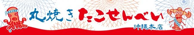 湘南・江ノ島で毎日行列ができる丸焼きたこせんべいが、沖縄県最大の繁華街にオープン!