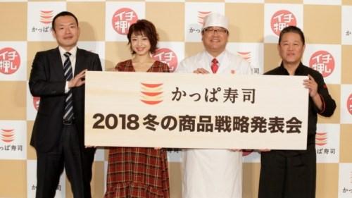 カンニング竹山と中村静香、かっぱ寿司のニュースとともに1年を振り返りかっぱ寿司「2018冬の商品戦略発表会」事後レポート