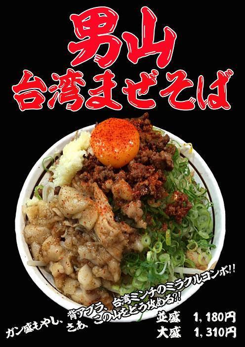 """山のようにそびえ立つ人気の台湾まぜそばメニュー、11月5日から原宿店で提供開始。頂点に""""ぷるぷる""""の黄身、崩して食べるのがコツ"""