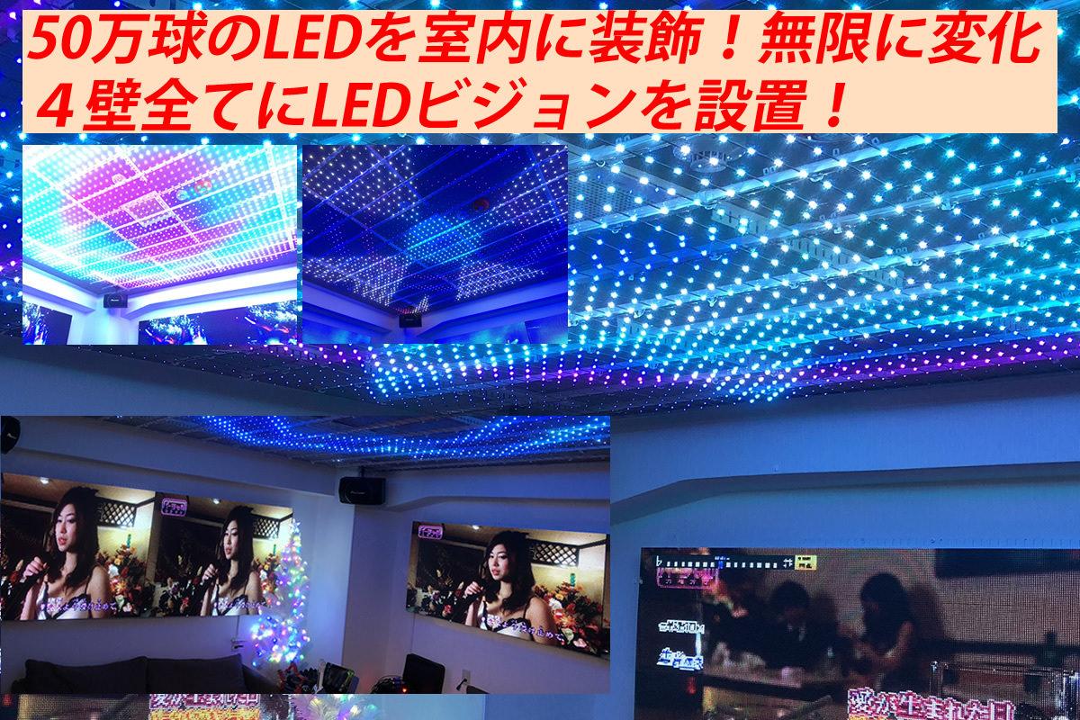 """""""やりすぎ""""なLEDイルミネーションカラオケ(大阪)で 年越しイベントを開催&新年会予約受付を開始"""